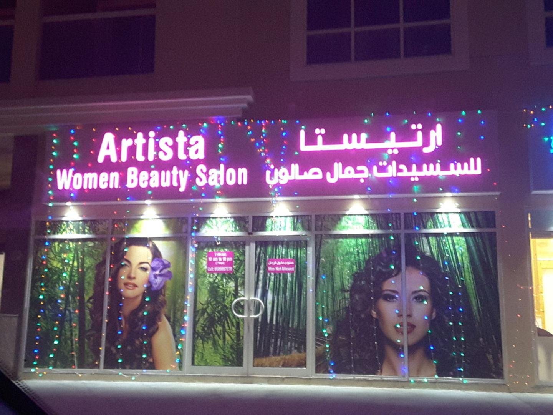 HiDubai-business-artista-women-beauty-salon-beauty-wellness-health-beauty-salons-dubailand-residences-skycourts-wadi-al-safa-5-dubai-2