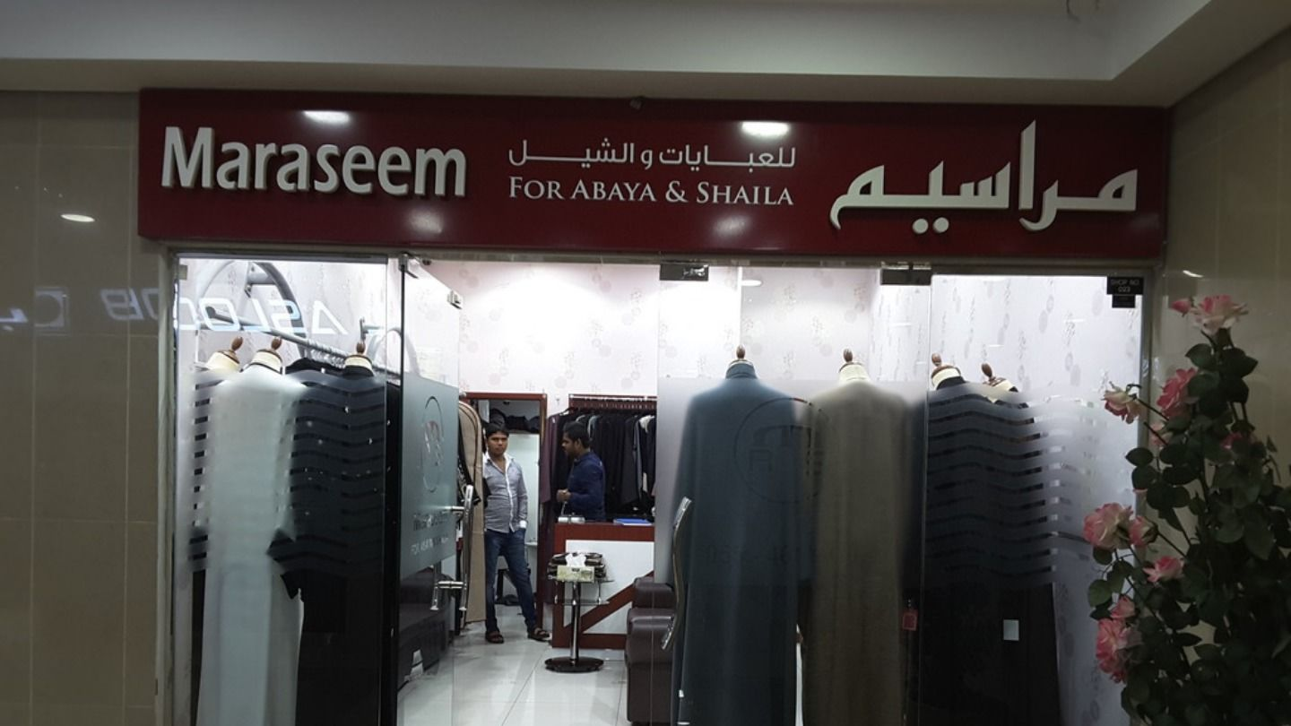 HiDubai-business-maraseem-for-abaya-shaila-shopping-apparel-mirdif-dubai-2