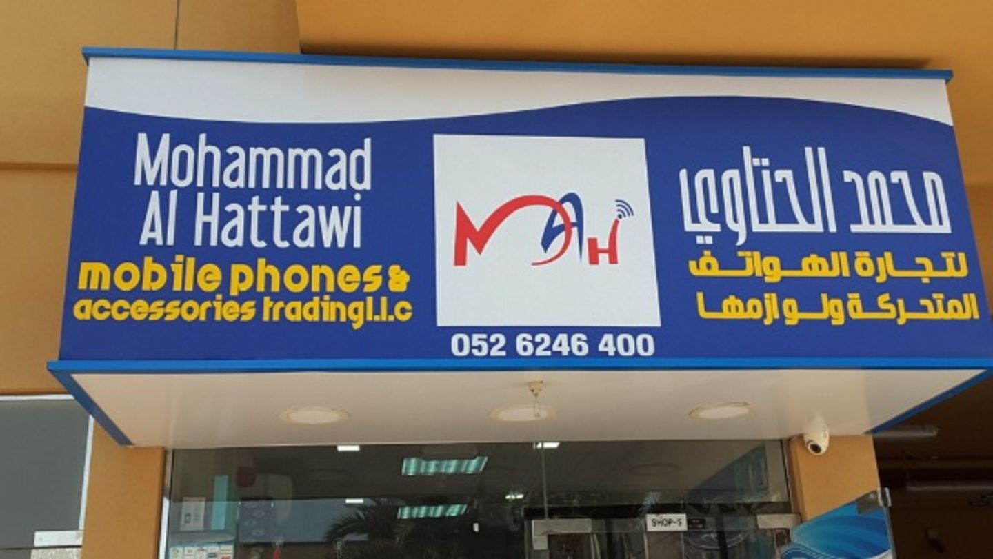 HiDubai-business-mohammad-al-hattawi-mobile-phones-accessories-trading-shopping-consumer-electronics-hor-al-anz-dubai-2