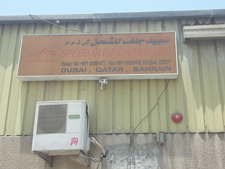 HiDubai-business-speed-gulf-cargo-shipping-logistics-air-cargo-services-ras-al-khor-industrial-2-dubai-2