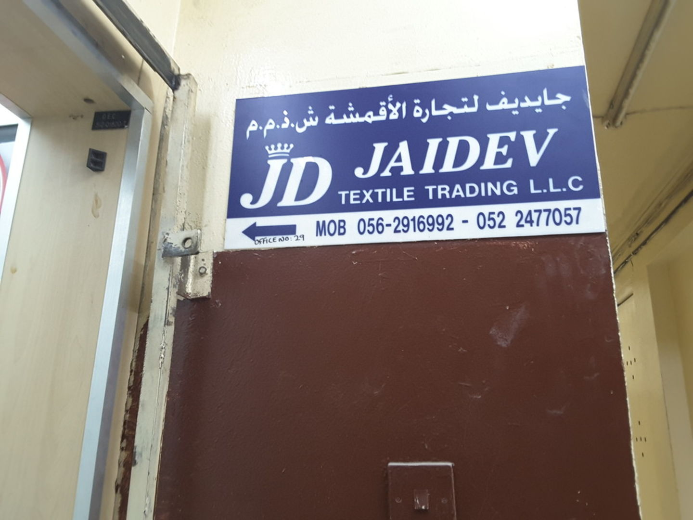 HiDubai-business-jaidev-textile-trading-b2b-services-distributors-wholesalers-al-fahidi-al-souq-al-kabeer-dubai-2