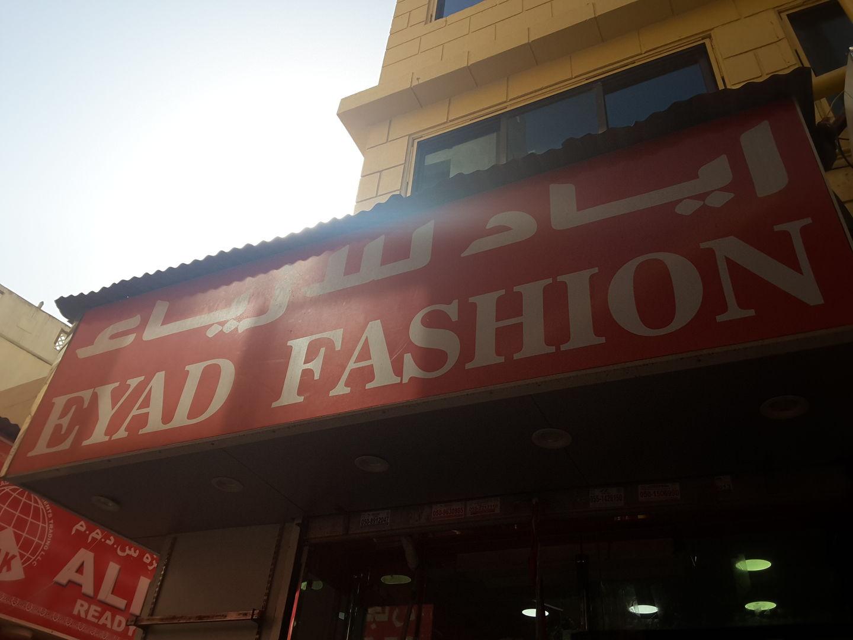 HiDubai-business-eyad-fashion-shopping-apparel-al-buteen-dubai