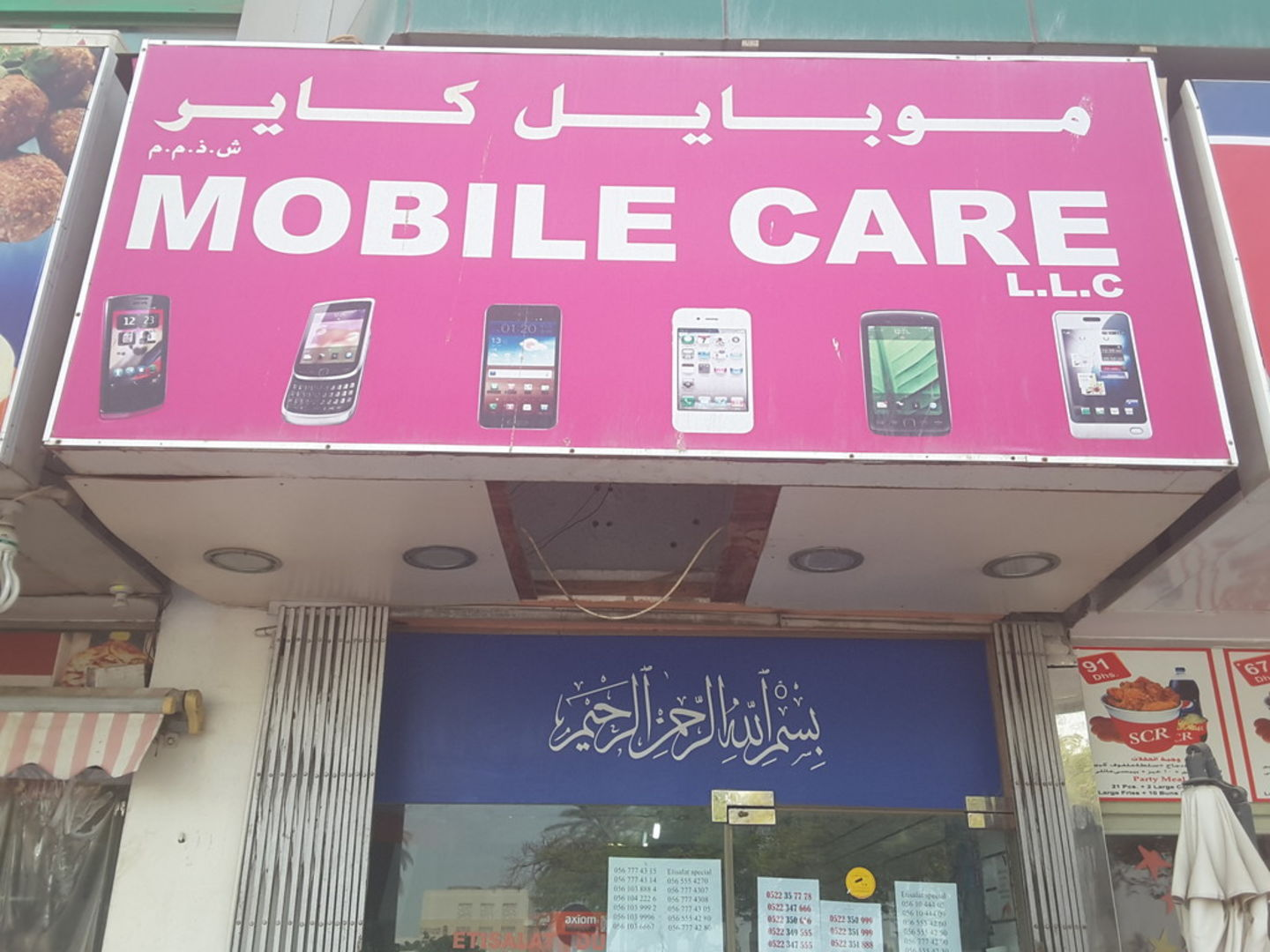 HiDubai-business-mobile-care-shopping-consumer-electronics-al-murar-dubai-2
