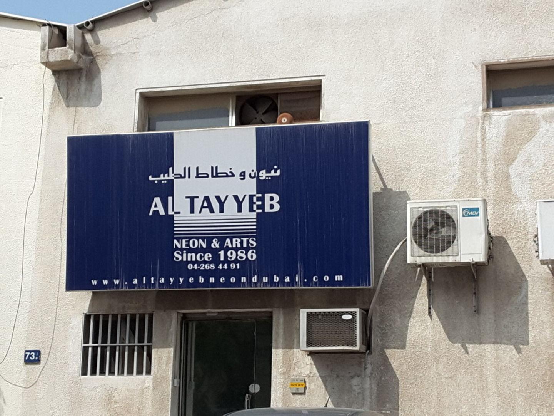 HiDubai-business-al-tayyeb-neon-arts-media-marketing-it-design-advertising-agency-al-khabaisi-dubai-2