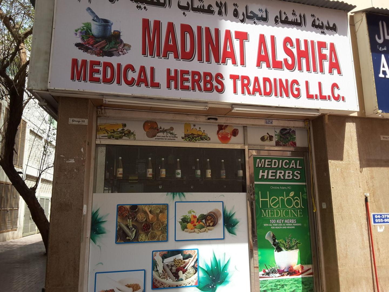 HiDubai-business-madinat-alshifa-medical-herbs-trading-food-beverage-health-food-supplement-stores-al-fahidi-al-souq-al-kabeer-dubai-2