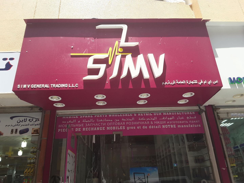 HiDubai-business-sim-v-sim-v-general-trading-shopping-consumer-electronics-al-murar-dubai-2