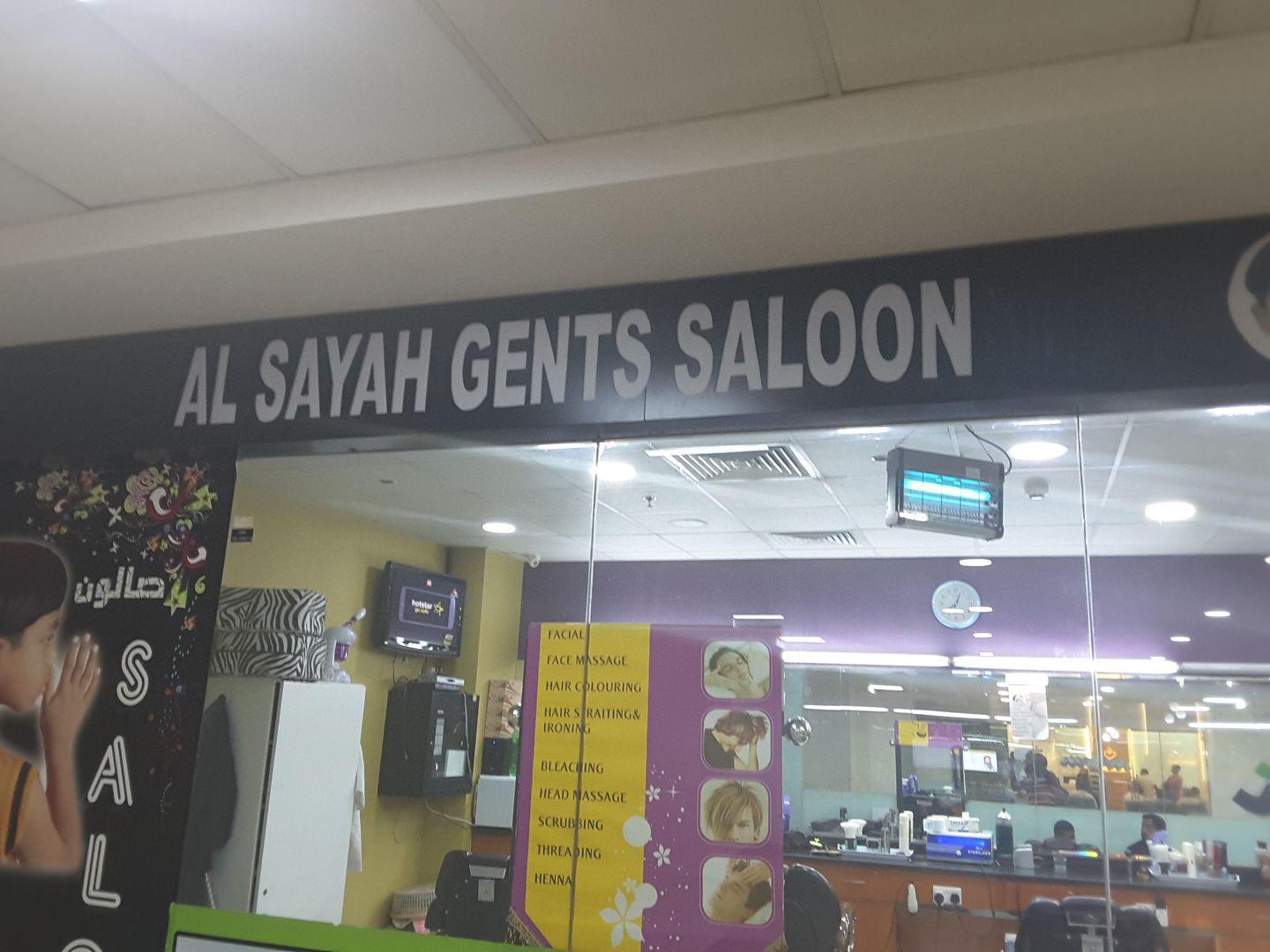 HiDubai-business-al-sayah-gents-saloon-beauty-wellness-health-beauty-salons-al-quoz-4-dubai-2