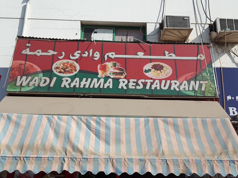 HiDubai-business-wadi-rahma-restaurant-food-beverage-cafeterias-ras-al-khor-industrial-1-dubai-2