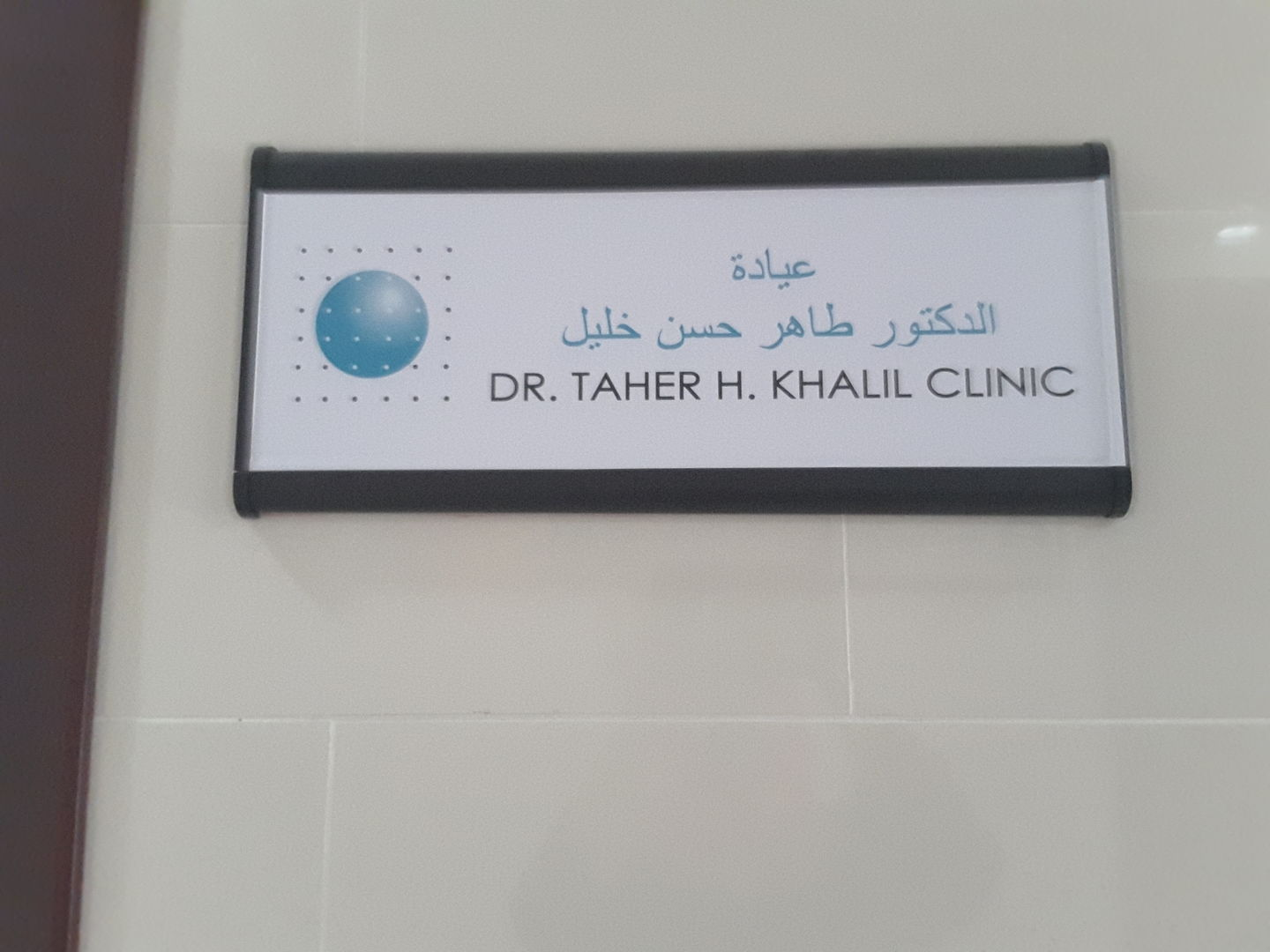 HiDubai-business-dr-taher-hassan-khalil-clinic-beauty-wellness-health-specialty-clinics-al-safa-1-dubai-2
