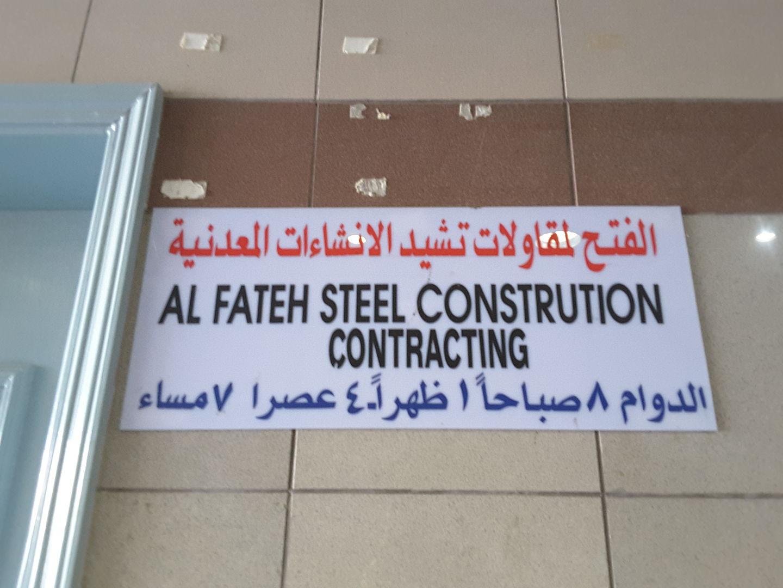 HiDubai-business-al-fateh-steel-construction-contracting-construction-heavy-industries-construction-renovation-al-khabaisi-dubai
