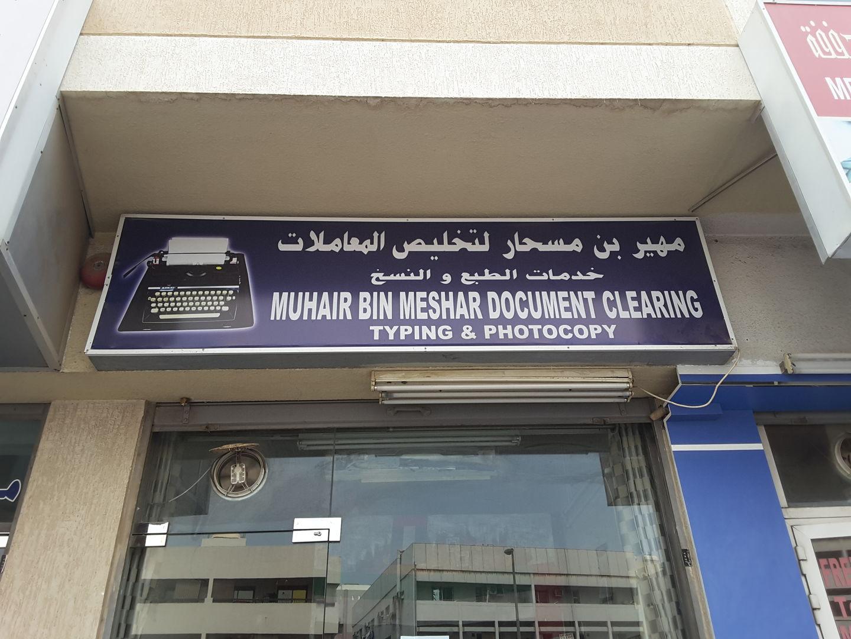 HiDubai-business-muhair-bin-meshar-document-clearing-government-public-services-printing-typing-services-al-karama-dubai-2