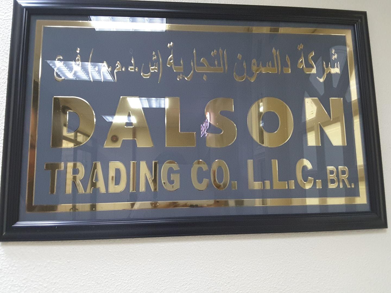 HiDubai-business-dalson-trading-co-b2b-services-distributors-wholesalers-al-buteen-dubai-4