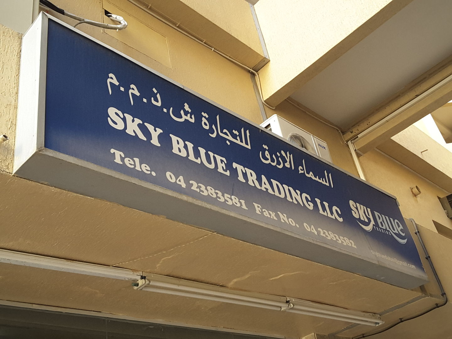 HiDubai-business-sky-blue-trading-food-beverage-supermarkets-hypermarkets-grocery-stores-al-twar-1-dubai-2