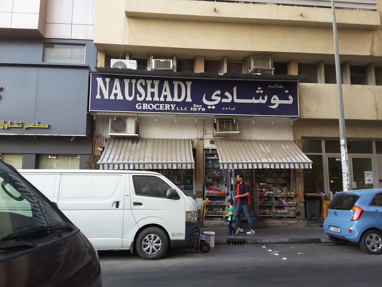 HiDubai-business-naushadi-grocery-food-beverage-supermarkets-hypermarkets-grocery-stores-meena-bazar-al-souq-al-kabeer-dubai-2
