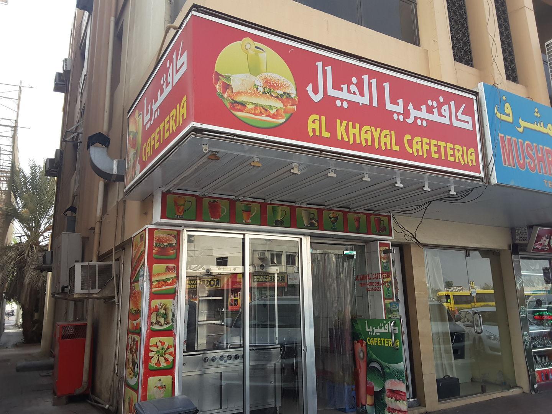 HiDubai-business-al-khayal-cafeteria-food-beverage-cafeterias-al-satwa-dubai-2