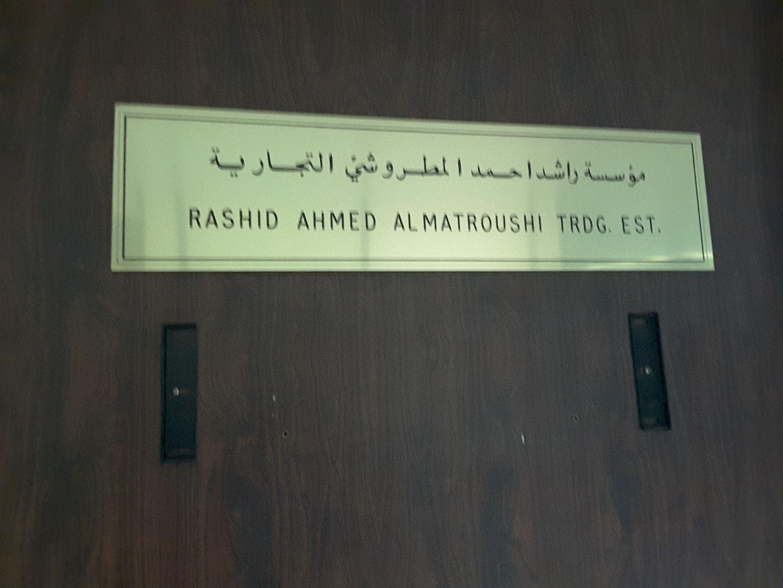HiDubai-business-rashid-ahmed-al-matroushi-trading-est-b2b-services-distributors-wholesalers-corniche-deira-dubai-2