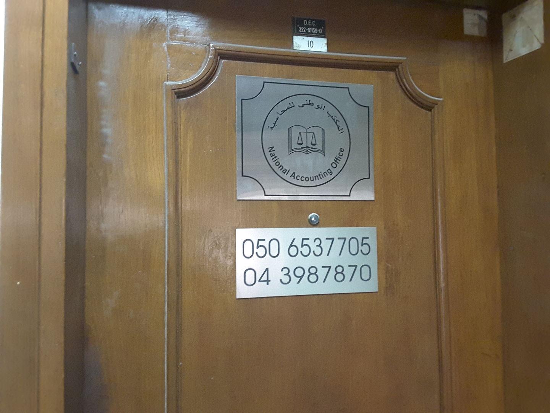 HiDubai-business-national-accounting-office-finance-legal-accounting-services-al-jafiliya-dubai-2