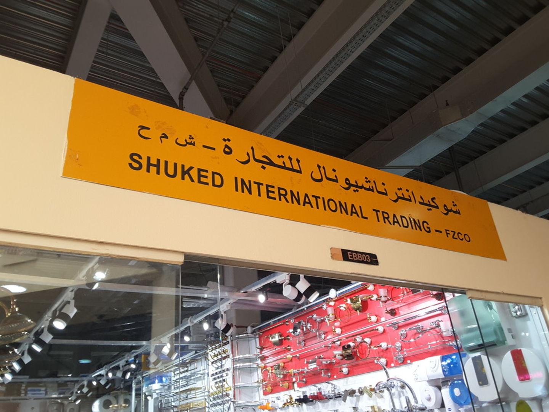 HiDubai-business-shuked-international-trading-home-hardware-fittings-international-city-warsan-1-dubai-2