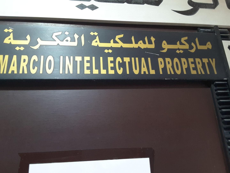HiDubai-business-marcio-i-p-finance-legal-insurance-warranty-al-murar-dubai-2