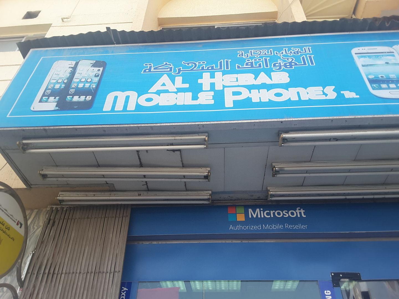 HiDubai-business-al-hebab-mobile-phones-trading-home-internet-tv-mobile-al-satwa-dubai-2