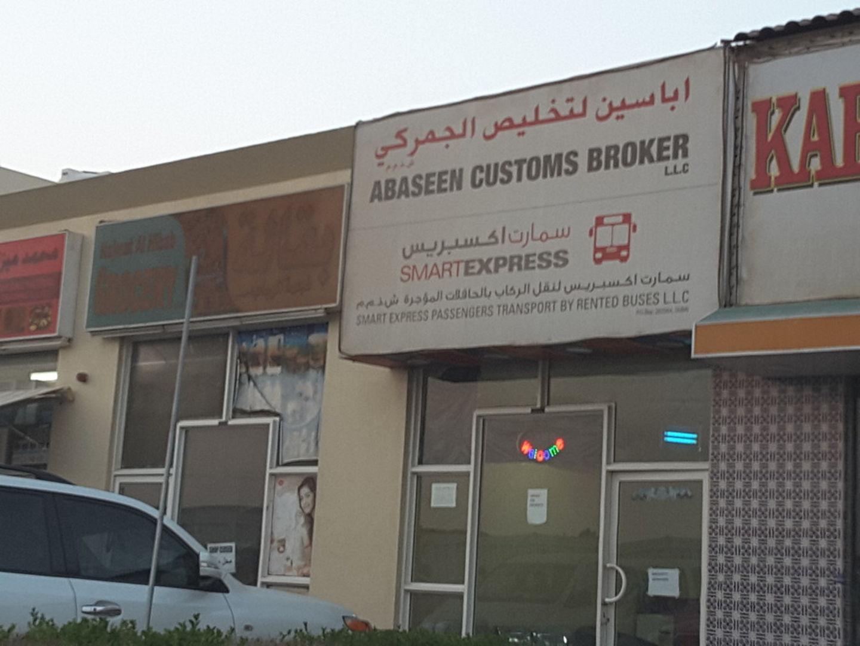 HiDubai-business-abaseen-customs-broker-shipping-logistics-ports-lehbab-1-dubai-2