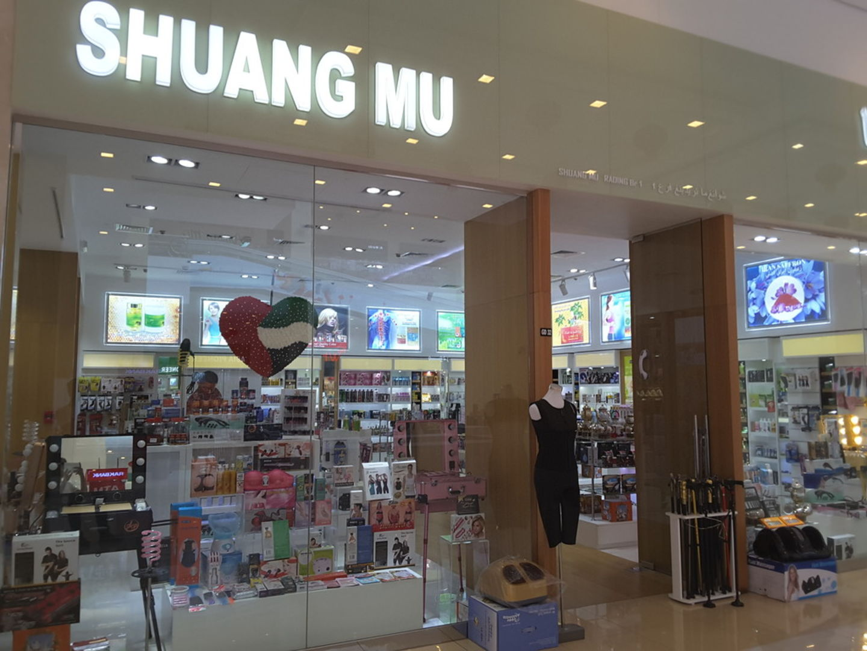 HiDubai-business-shuang-mu-trading-branch-1-b2b-services-distributors-wholesalers-international-city-warsan-1-dubai-2