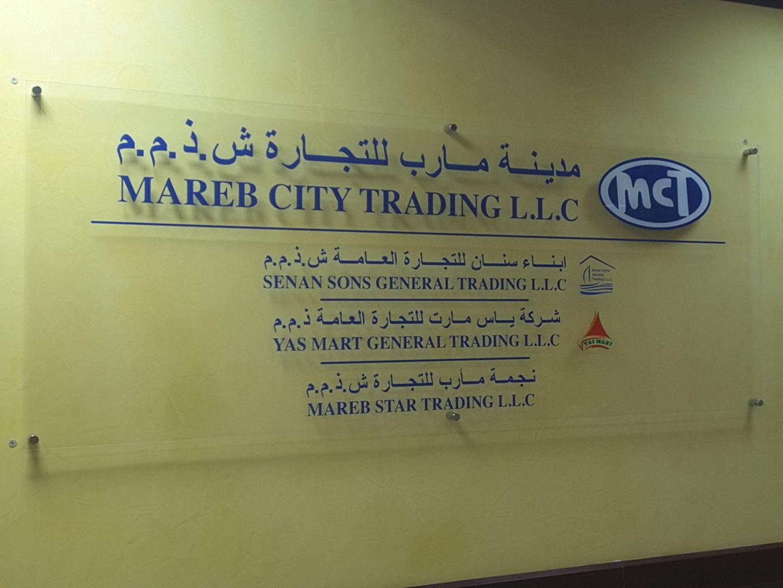 HiDubai-business-mareb-star-trading-b2b-services-distributors-wholesalers-riggat-al-buteen-dubai-2