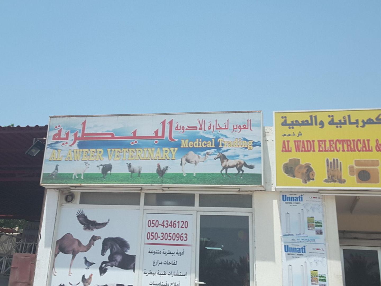 HiDubai-business-al-aweer-veterinary-medicine-trading-animals-pets-plants-pet-clinics-vets-al-aweer-2-dubai-2