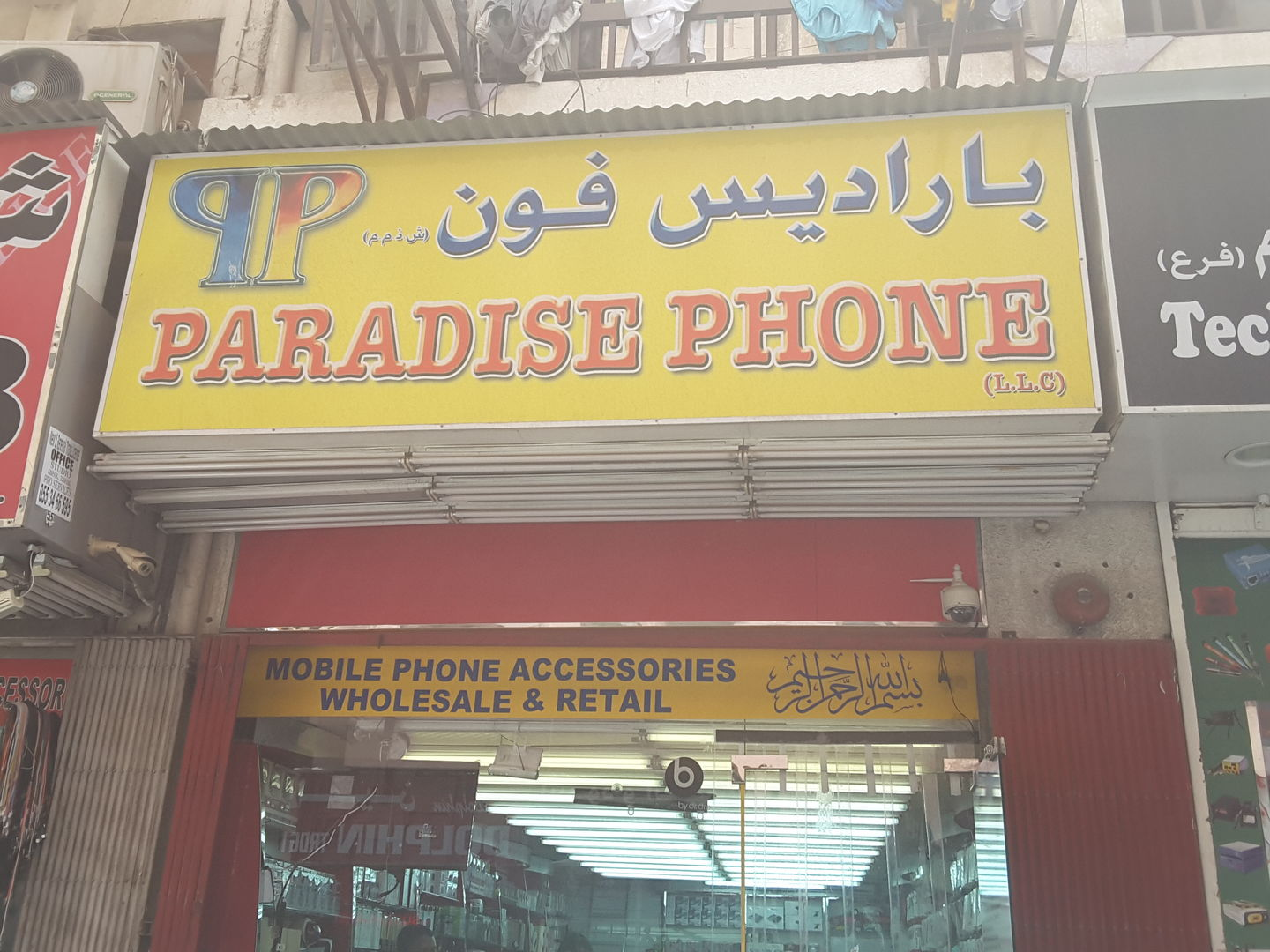 HiDubai-business-paradise-phone-shopping-consumer-electronics-al-murar-dubai-2