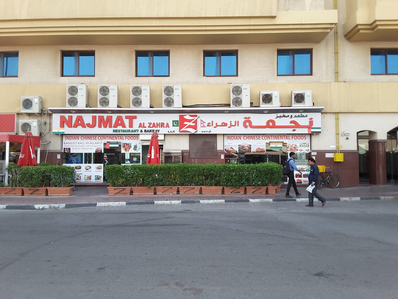 HiDubai-business-najmat-al-zahra-restaurant-bakery-food-beverage-bakeries-desserts-sweets-al-raffa-al-raffa-dubai-2