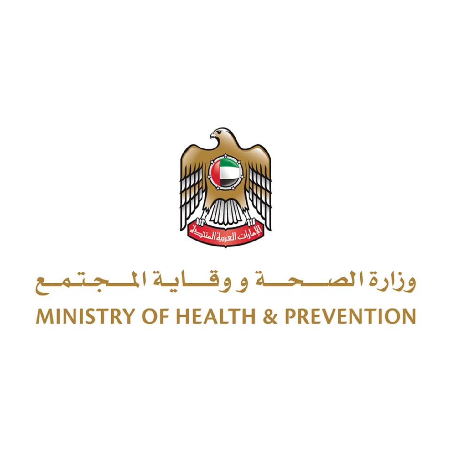 HiDubai-business-ministry-of-health-government-public-services-government-offices-muhaisnah-2-dubai-2