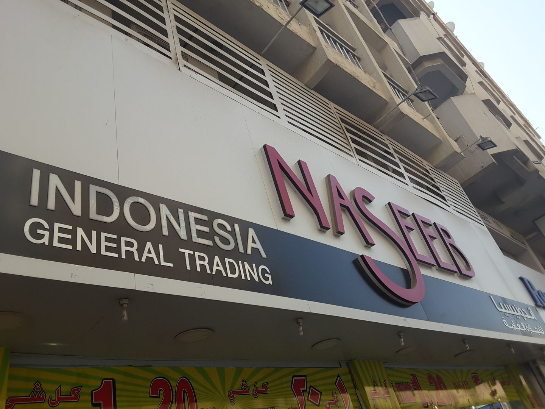 HiDubai-business-indonesia-general-trading-b2b-services-distributors-wholesalers-al-sabkha-dubai-2