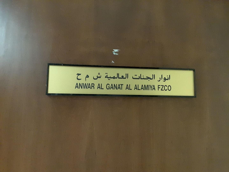 HiDubai-business-anwar-al-ganat-al-alamiya-b2b-services-distributors-wholesalers-jebel-ali-industrial-3-dubai-2