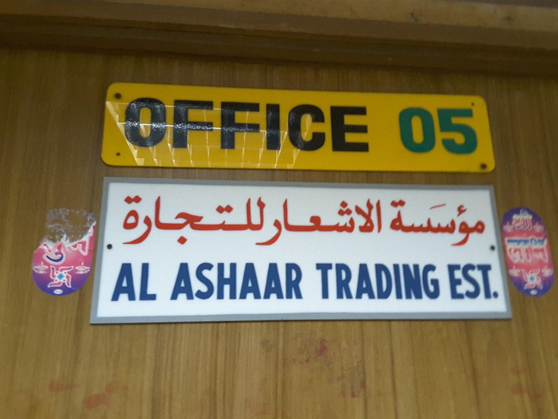 HiDubai-business-al-ashaar-trading-construction-heavy-industries-construction-renovation-naif-dubai