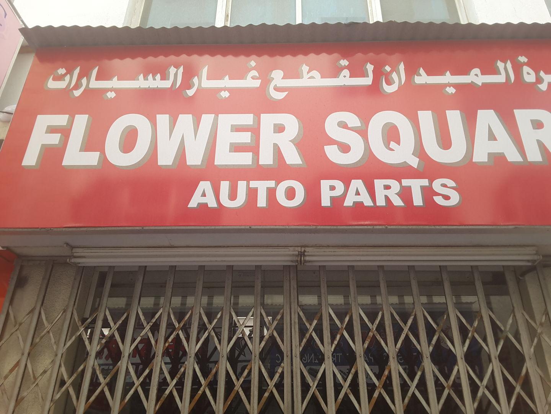 Flower Square Auto Parts, (Distributors & Wholesalers) in