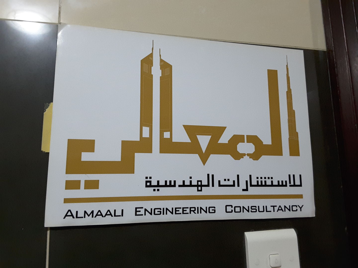 HiDubai-business-al-maali-engineering-consultancy-construction-heavy-industries-engineers-surveyors-al-quoz-1-dubai-4