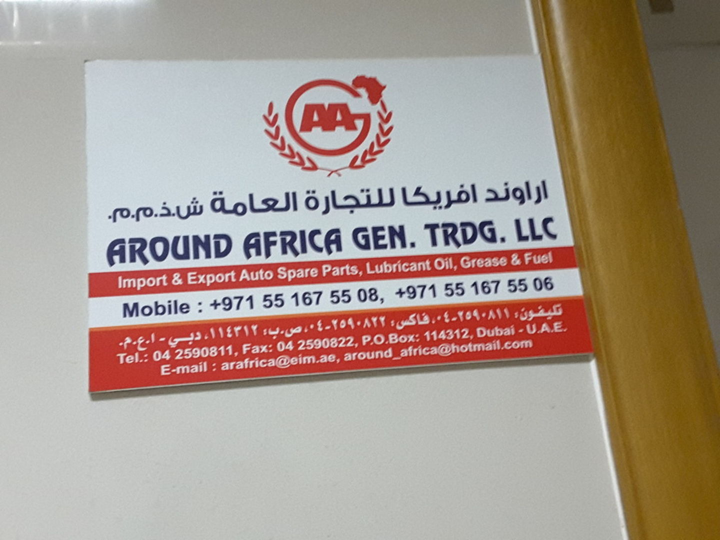 Around Africa General Trading, (Oil & Gas Companies) in Naif