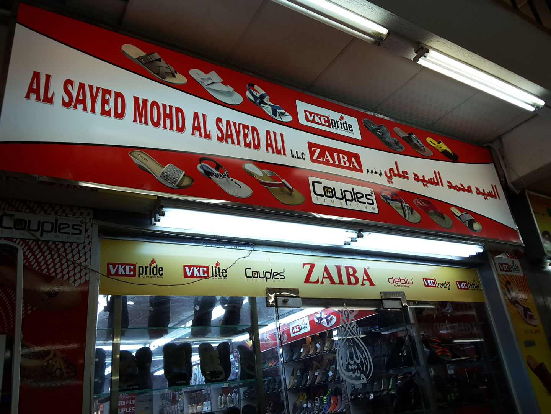 HiDubai-business-al-sayed-mohd-al-sayed-ali-b2b-services-distributors-wholesalers-al-buteen-dubai-2