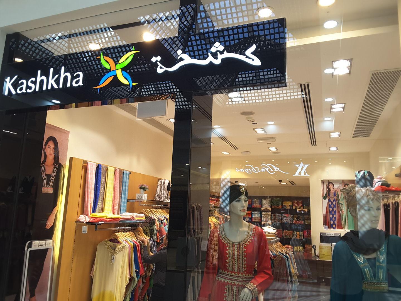 HiDubai-business-kashkha-shopping-apparel-port-saeed-dubai-2