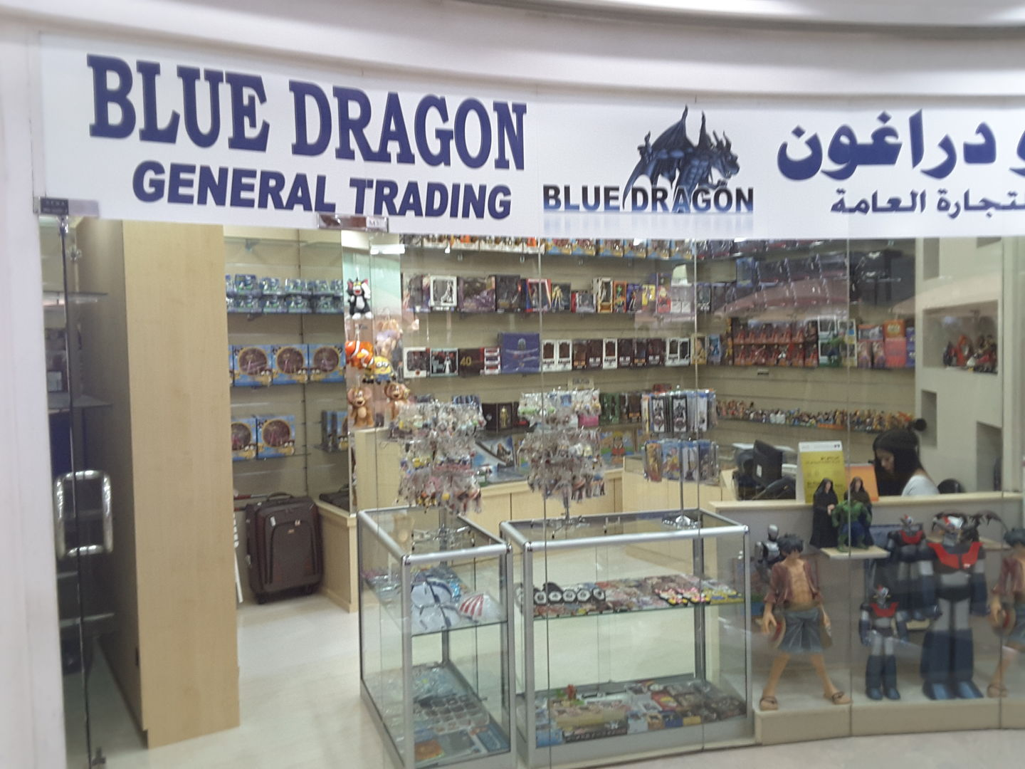 HiDubai-business-blue-dragon-general-trading-kids-toys-games-al-wasl-dubai-2