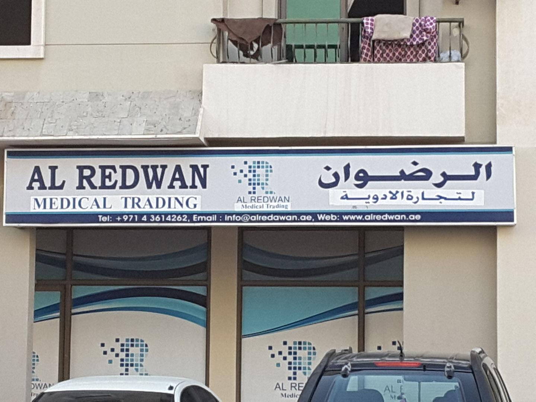 HiDubai-business-al-redwan-medical-trading-b2b-services-distributors-wholesalers-international-city-warsan-1-dubai-2