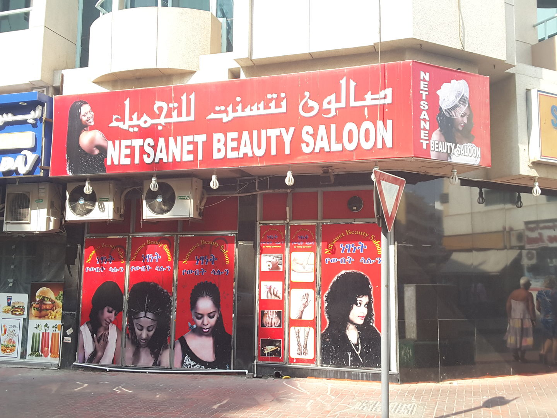 HiDubai-business-netsanet-beauty-saloon-beauty-wellness-health-beauty-salons-al-murar-dubai-2