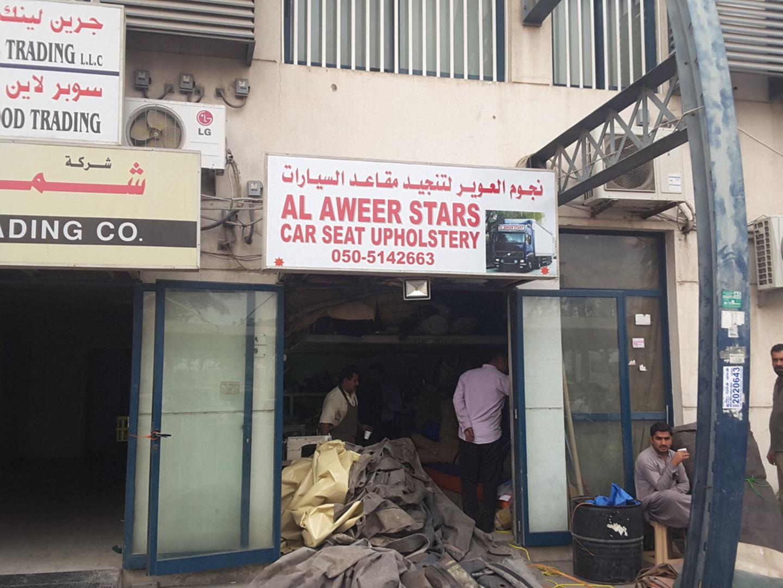 HiDubai-business-al-aweer-stars-car-seat-upholstery-transport-vehicle-services-auto-spare-parts-accessories-ras-al-khor-industrial-3-dubai-2