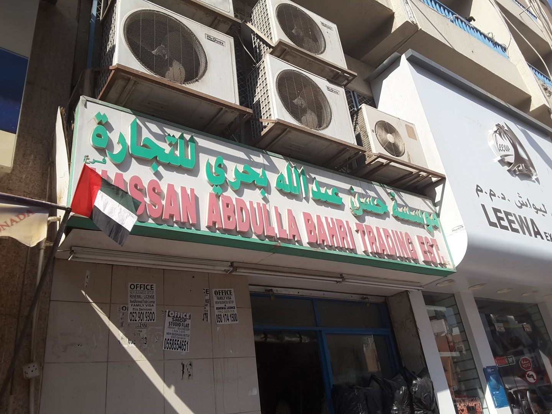 HiDubai-business-hassan-abdulla-bahri-trading-kids-toys-games-al-buteen-dubai-2