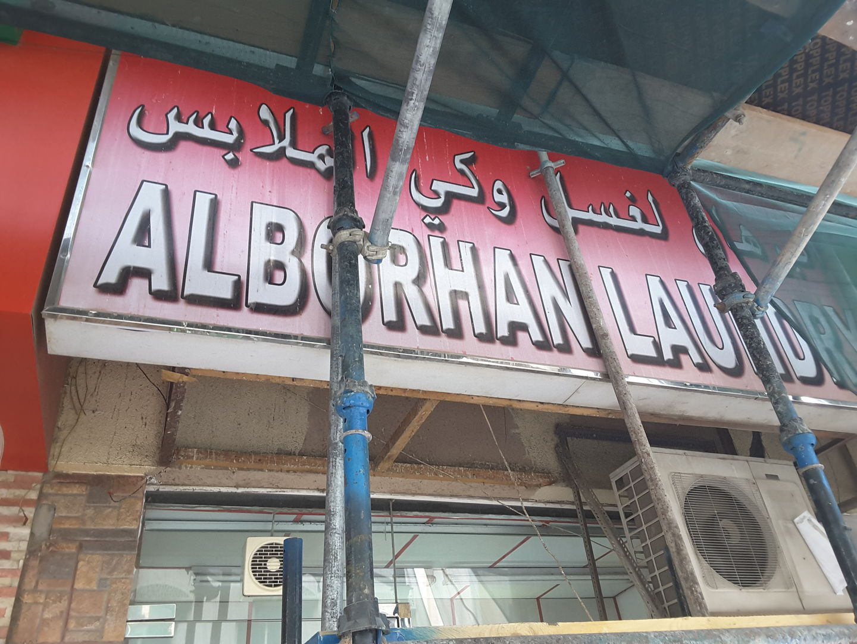 HiDubai-business-al-borhan-laundry-home-laundry-al-jafiliya-dubai-2