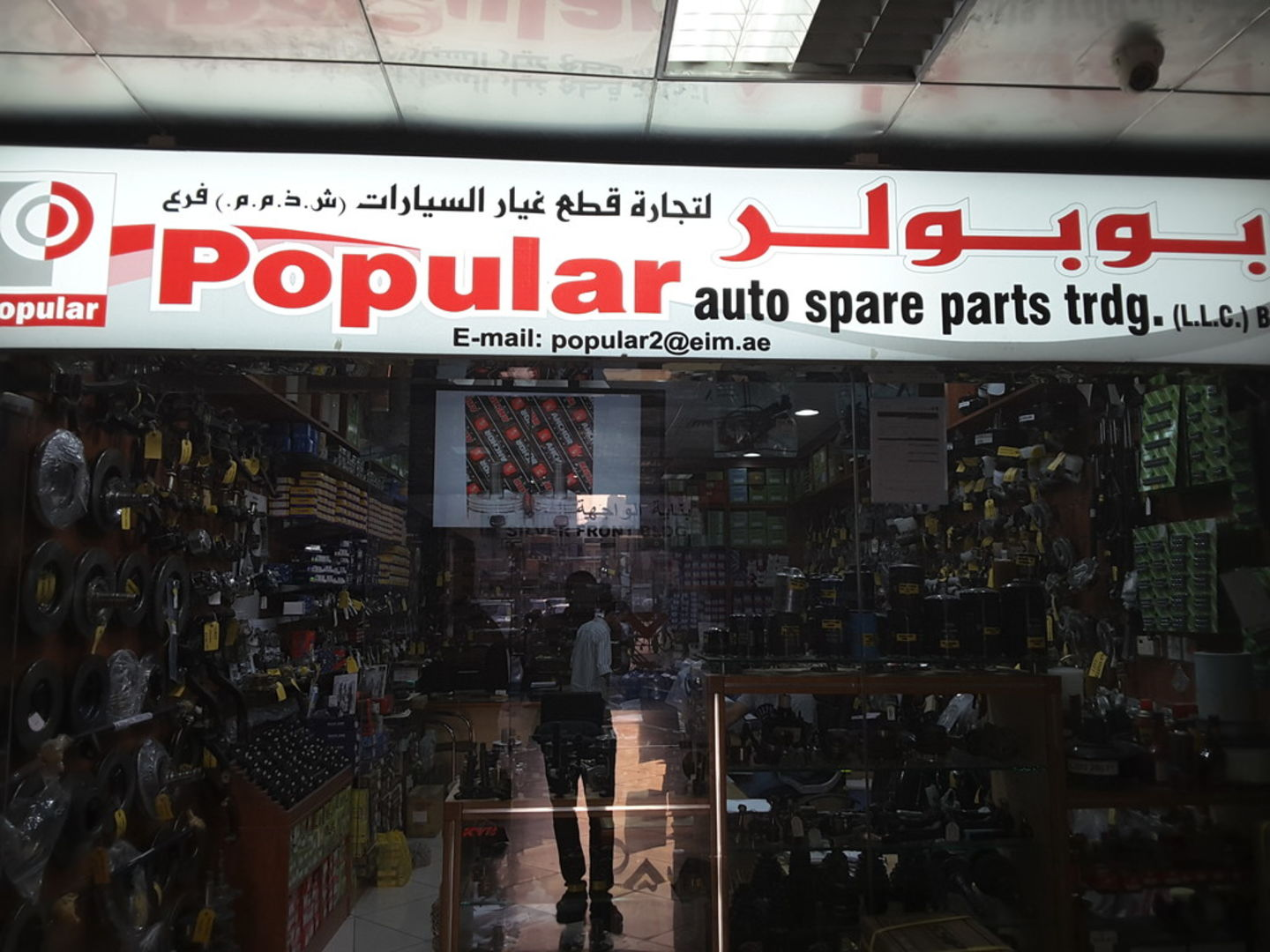 HiDubai-business-popular-auto-spare-parts-trading-transport-vehicle-services-auto-spare-parts-accessories-naif-dubai-2