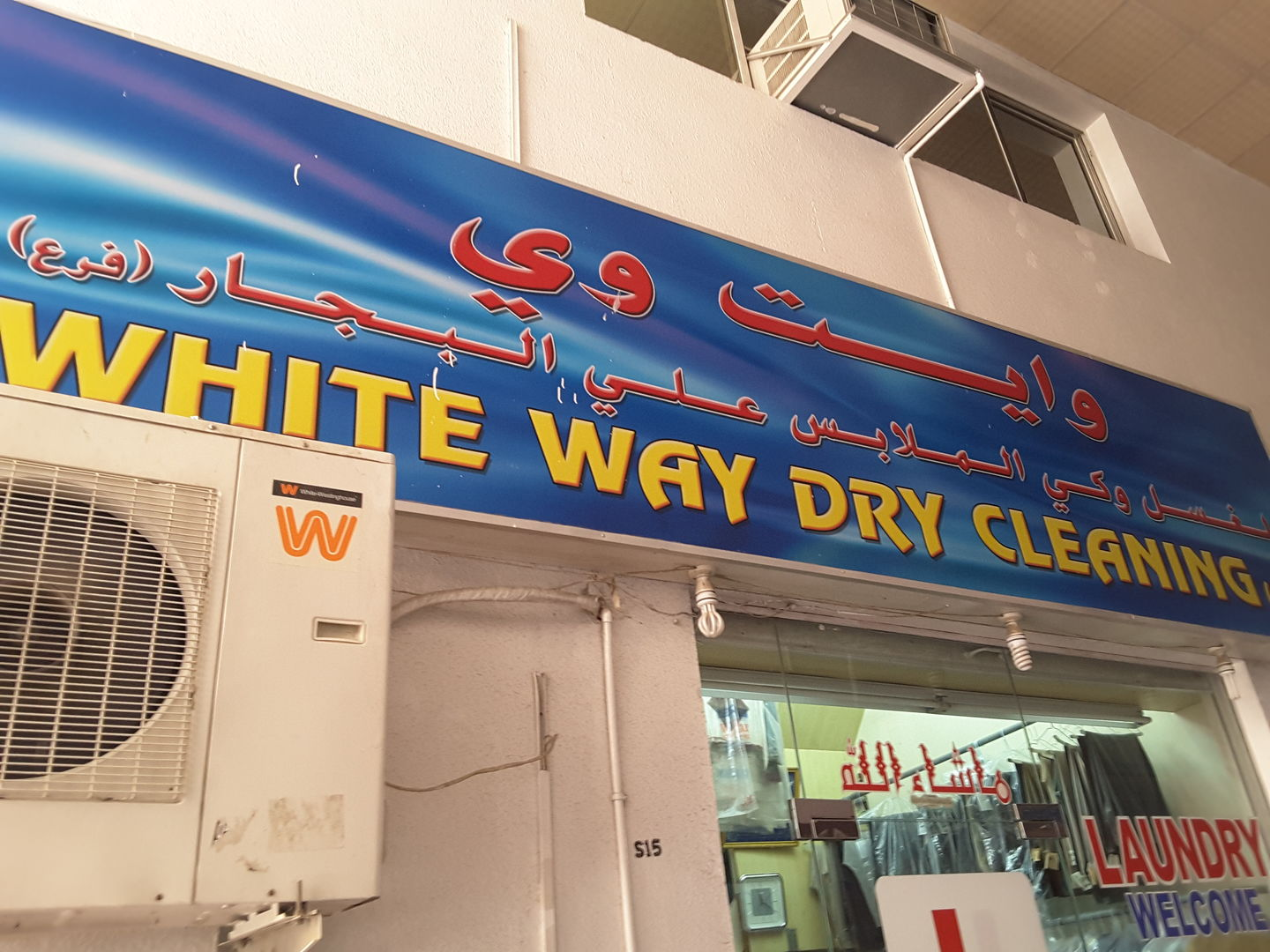 HiDubai-business-white-way-dry-cleaning-home-laundry-al-murar-dubai-2