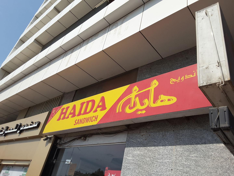 HiDubai-business-haida-sandwich-food-beverage-cafeterias-corniche-deira-dubai-2