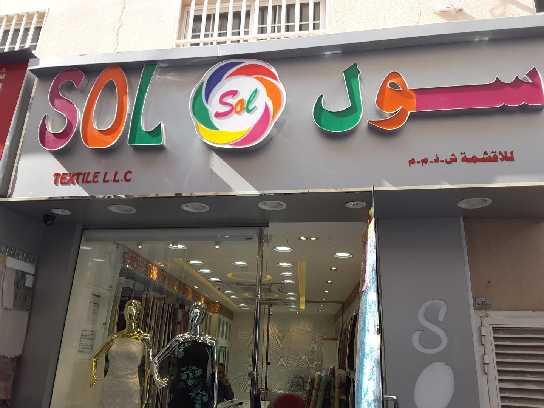 HiDubai-business-sol-textile-b2b-services-distributors-wholesalers-al-fahidi-al-souq-al-kabeer-dubai-2