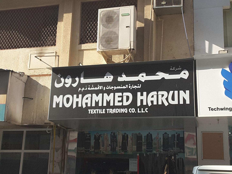 HiDubai-business-mohammed-harun-textile-trading-b2b-services-distributors-wholesalers-ayal-nasir-dubai-2